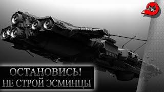 Решил собрать эсминец в Star Conflict? Остановись и подумай! смотреть онлайн в хорошем качестве бесплатно - VIDEOOO