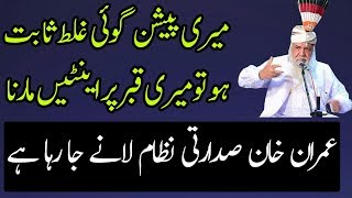 Prediction of Panj Pir Sarkar About Presidential System and Imran Khan