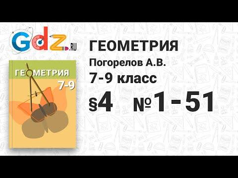 § 4 № 1-51 - Геометрия 7-9 класс Погорелов