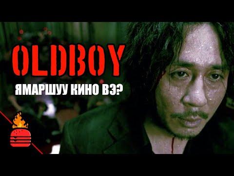 Download Oldboy (2003) Ямаршуу кино вэ?