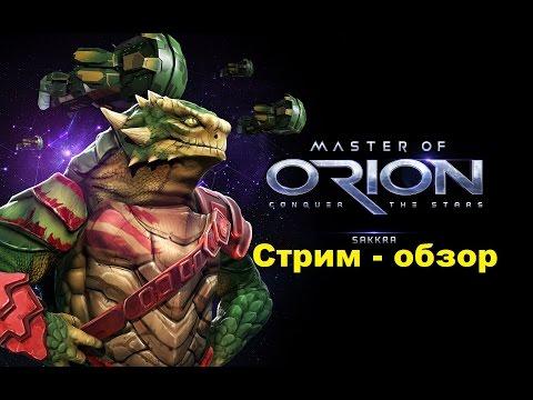 Прохождение - обзор Master Of Orion 2016 Начало # 1