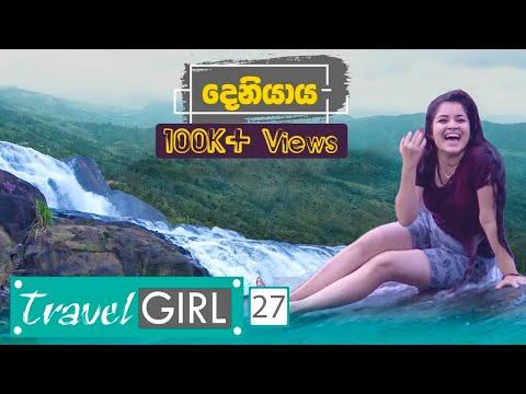 Travel Girl | Episode 27 | Deniyaya – (2019-12-01) | ITN