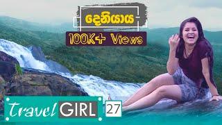 Travel Girl | Episode 27 | Deniyaya - (2019-12-01) | ITN Thumbnail