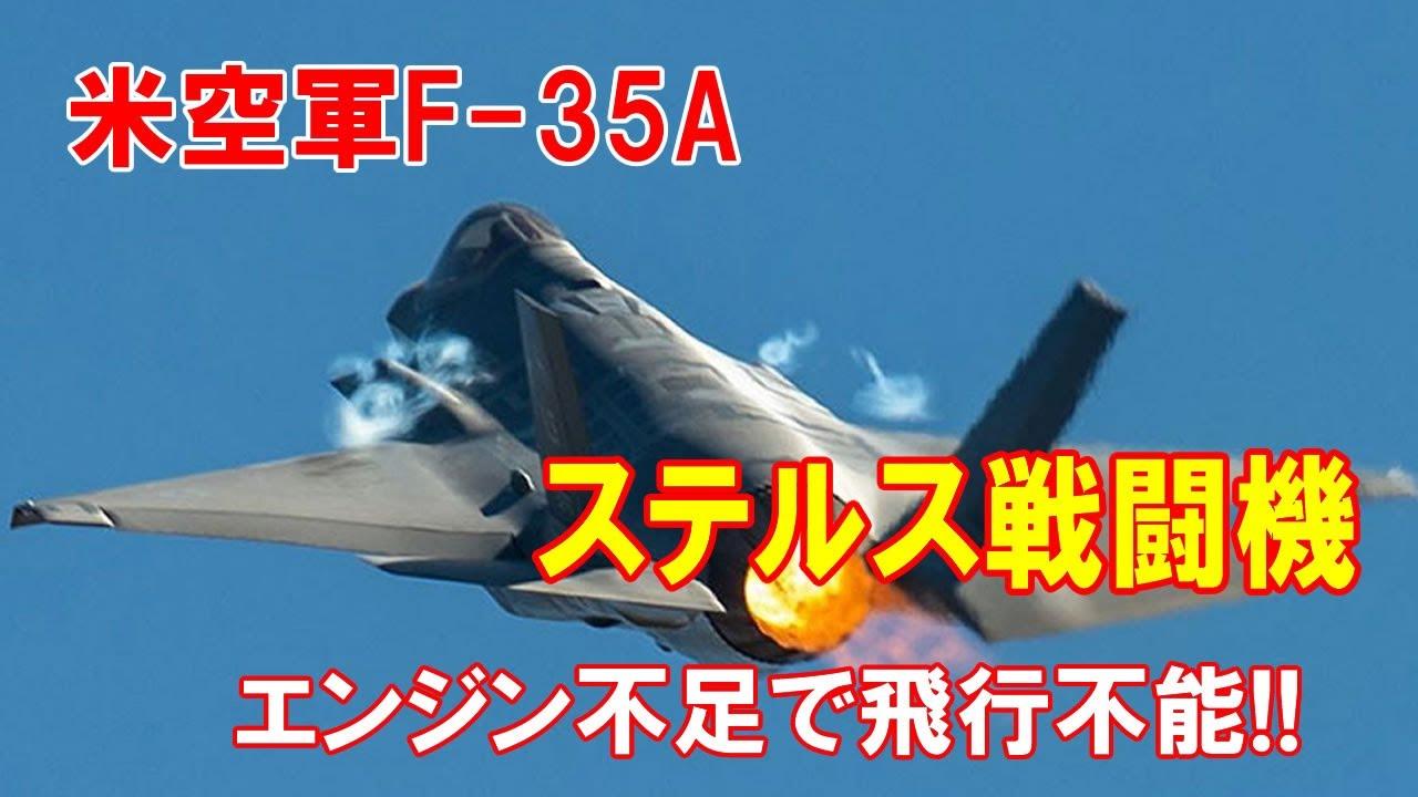 【ステルス戦闘機】米空軍F 35Aは283機中15パーセントがエンジン不足で飛行不能…事態は、結構深刻なのかもしれない!(2021 07 27)