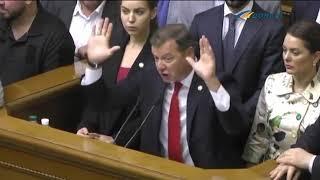 Рада поддержала изменения в Конституции от Олега Ляшко