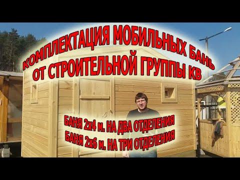Комплектация мобильных бань от Строительной группы КВ. Челябинск.