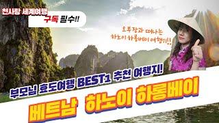 (부모님 해외여행지 추천) 베트남 하노이 하롱베이 패키…