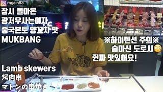 중국본토양꼬치의 맛 먹방 mukbang Lambskewers 烤肉串 マトンの串焼き mgain83