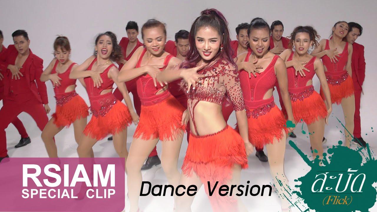 [One Take : Dance Version] สะบัด (Flick) : กระแต อาร์ สยาม | Kratae Rsiam [ 4K ULTRA HD ]