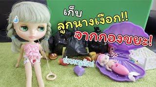 เก็บลูกนางเงือกได้จากกองขยะ! | ละครบลายธ์ | แม่ปูเป้ เฌอแตม Tam Story