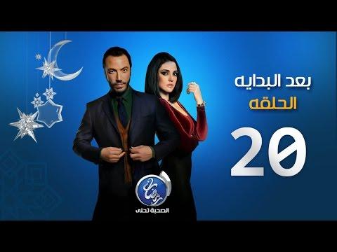 مسلسل بعد البداية - الحلقة العشرون | Episode 20 Ba3d El Bedaya