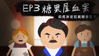 『情理法怎麼判!深入法官的超糾結心理!!』 - 法律吧第二季 EP3 | 臺灣吧TaiwanBar