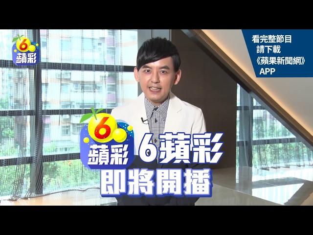 全新「6蘋彩」- 都是好蘋友,30萬你帶走 | 蘋果新聞網