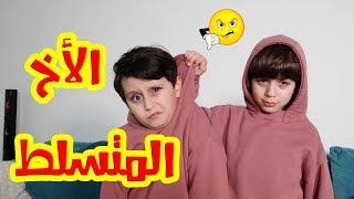 كيف تجبّر جاد على أخوه إياد ؟؟ | أكشن