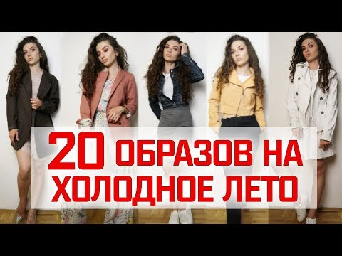 ИДЕИ ОБРАЗОВ НА ХОЛОДНОЕ ЛЕТО | 20 аутфитов || Анетта Будапешт