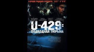 U 429 Подводная тюрьма.