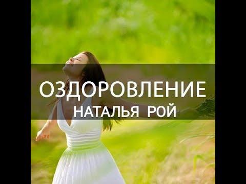 СЕАНС ТОТАЛЬНОГО ОЗДОРОВЛЕНИЯ(энергогипноз)