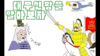 고구려 3편 - 대무신왕의 일생(Feat. 민중왕)