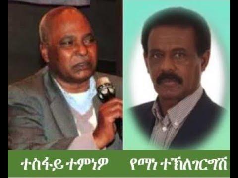 "Eritrea - ""ጻውዒት ንህዝቢ ኤርትራ""!!"