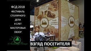 Фестиваль  столярного дела 2018. # Cлет мастеровых. Обзор.