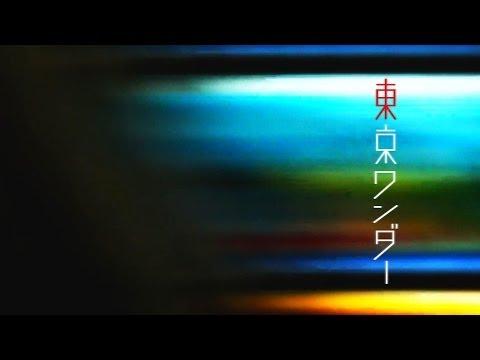ドラマチックアラスカ「東京ワンダー」Music Video