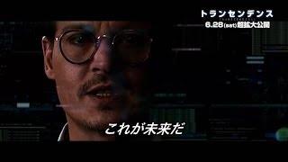 『トランセンデンス』/6月28日(土)公開 公式サイト:http://transcende...