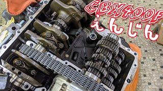 #87 CBX400F ミッション交換!進捗!そろそろ飽きてきた?シビコモータース!