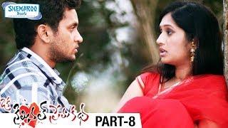 Oka Criminal Prema Katha Telugu Full Movie   Manoj Nandam   Priyanka Pallavi   Anil Kalyan   Part 8