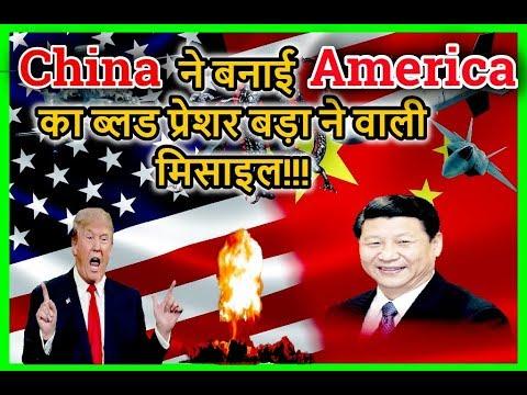 China Vs America Defence Update,कैसे चीन की यह नयी मिसाइल से अमेरिका का ब्लड प्रेसर बढ़ ने वाला है!!!