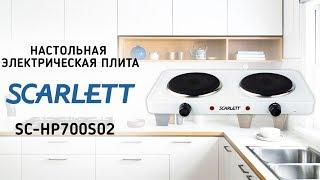 Настольная электрическая плита Scarlett SC-HP700S02 - видео обзор