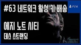 [김군] PS4 데스 스트랜딩 : #63 네트워크 활성…