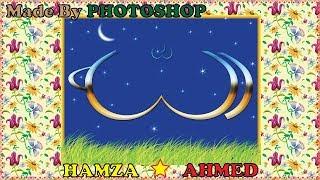 Beautiful ALLAH Name Picture Tutorial (2019) Adobe Photoshop | HAMZA AHMED |