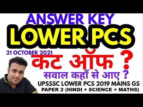 Download UPSSSC lower pcs mains answer key paper 2 analysis cut off hindi science maths 21oct 2021 solution