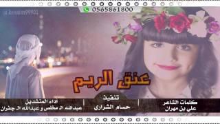 يا داعج العين يابو العيون الكحيله   اداء عبدالله ال مخلص و عبدالله ال جفران   تنفيذ حسام الشراري