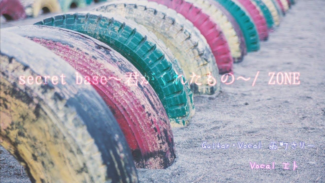 secret base~君がくれたもの~ Acoustic cover - YouTube