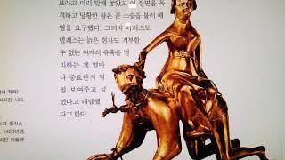 그림으로 읽는 그리스로마 신화. 인간 아리스토텔레스