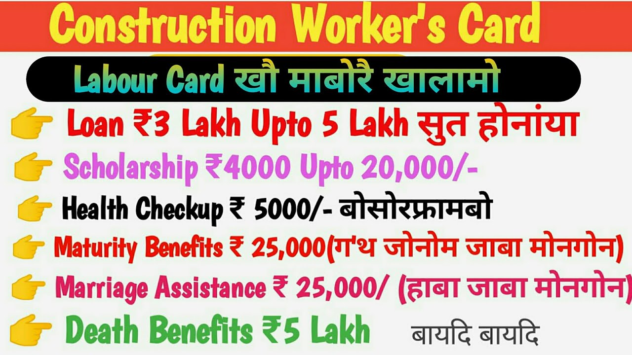 Labour Card & Construction Workers card Online Registration 2020|Apply Labour Card In Assam|Bodoland
