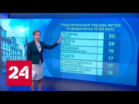 """""""Погода 24"""": в Европе продолжает бушевать мощный циклон Кьяра - Россия 24"""