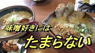 【飯メモ】蔵出し味噌 麺屋竹田様(長野市) thumbnail