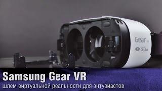 Обзор Samsung Gear VR - шлем виртуальной реальности для энтузиастов(Детальный обзор :: http://www.ixbt.com/mobile/samsung-gear-vr.shtml Samsung Gear VR - это экспериментальный проект для энтузиастов. Практ..., 2015-03-02T23:05:48.000Z)
