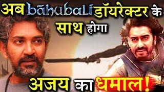 बाहुबली डॉयरेक्टर की इस फिल्म में नजर आएंगे अजय देवगन!
