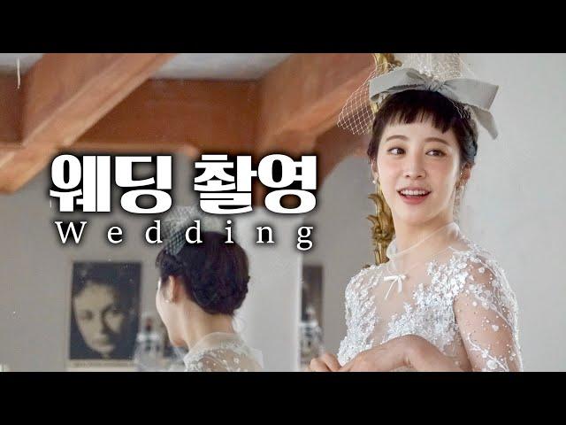 🎉드디어 공개합니다! 저희의 웨딩촬영 / 예슬이 레전드 찍은 날 / Wedding🌷