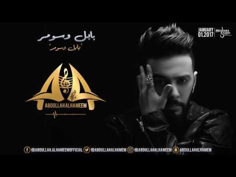 عبدالله الهميم  - بابل وسومر (النسخه الأصلية) | (Abdullah Alhameem-Babel wa Sumer (Official Audio