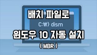 배치 파일로 윈도우 10 자동 설치 ( MBR )