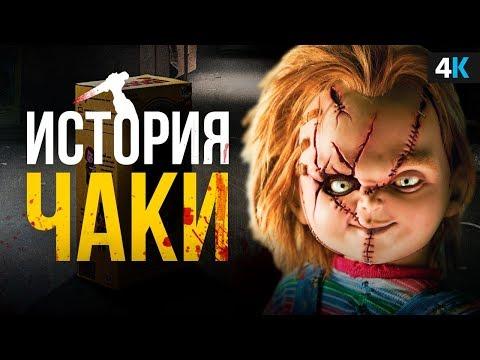 История куклы Чаки. Не очень детские игры