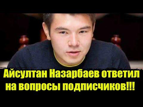 Айсултан Назарбаев ОТВЕЧАЕТ