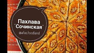 """Пахлава """"Сочинская"""". Рецепт сочинской пахлавы I Afa"""