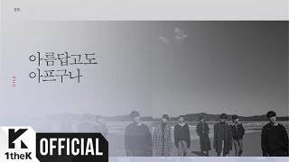 [Teaser] BTOB(비투비) _ SPECIAL ALBUM