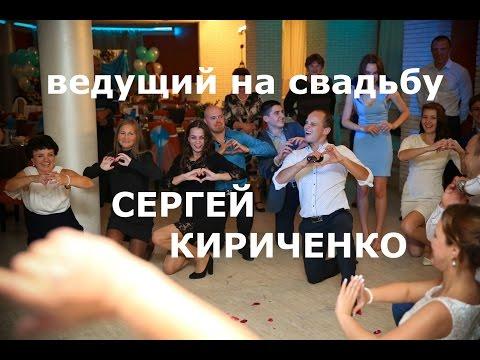 Ведущий на свадьбу Сергей Кириченко