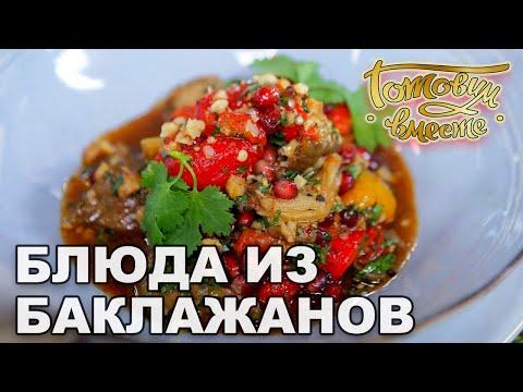 Блюда из баклажанов | Готовим вместе
